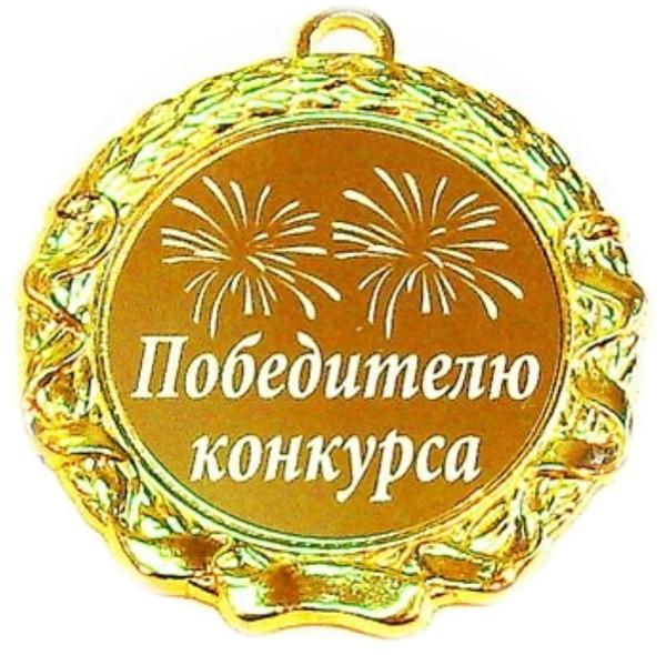 Победитель в конкурсе медаль